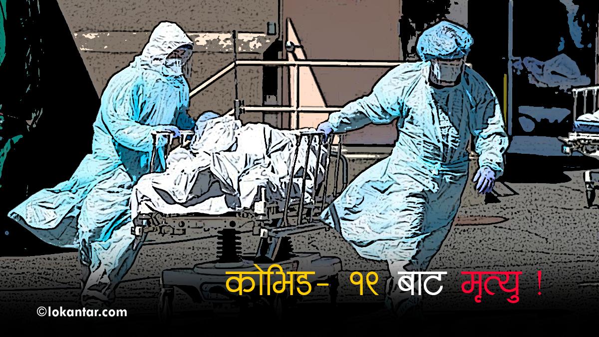 नेपालमा कोरोना संक्रमणबाट मृत्यु हुने ११ हजार पुगे