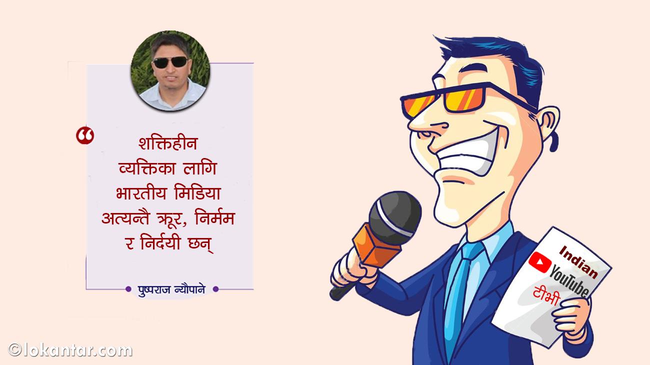 मित्रतामा भारतीय मिडिया संकटपूर्ण : छिमेक सम्बन्धमा भड्कावपूर्ण हर्कत !