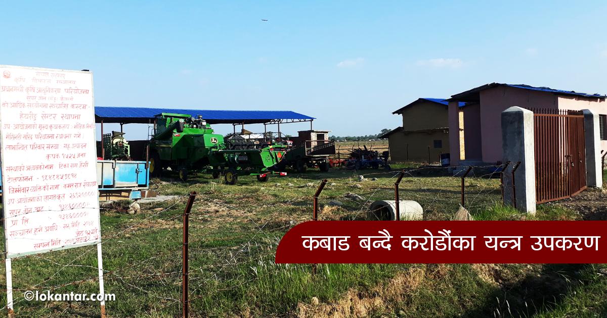 कृषिमा करौडौं स्वाहा, प्रगति शून्य ! अख्तियार २ वर्षसम्म 'कुहिरोको काग'