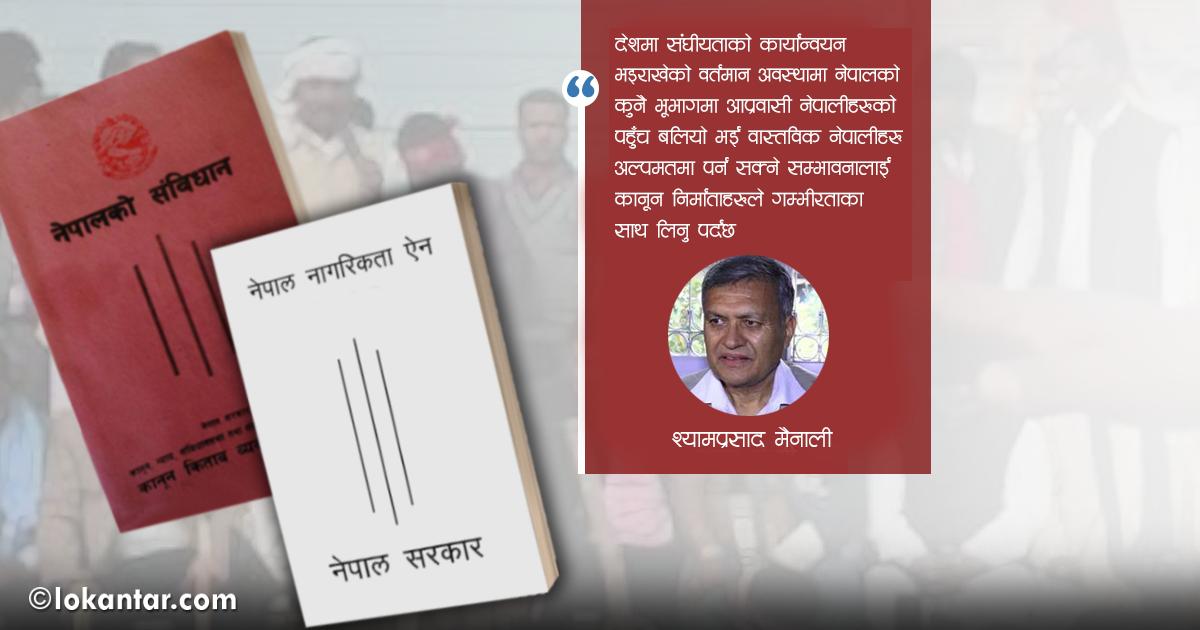 नागरिकता विधेयक : वास्तविक नेपाली अल्पमतमा पर्ने दिन नआओस् !
